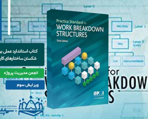استاندارد عملی برای شکستن ساختار
