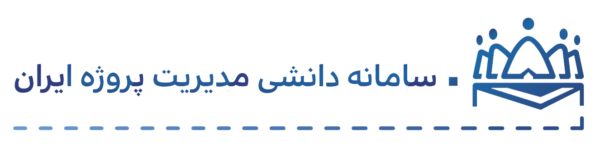 سامانه دانشی مدیریت پروژه ایران